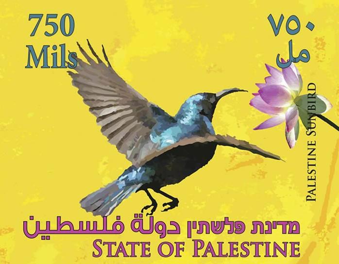 Khaled Jarrar's stamp of the State of Palestine.